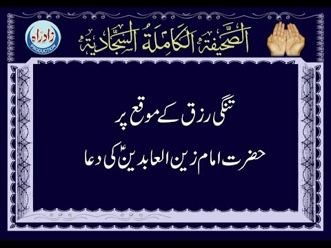 Dua 29 - His Supplication when his Provision was Stinted with urdu translation