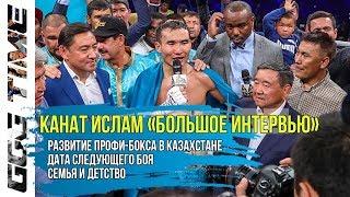 Канат Ислам «БОЛЬШОЕ ИНТЕРВЬЮ»: Развитие Профи-Бокса в Казахстане | Дата  Боя | Семья и Детство