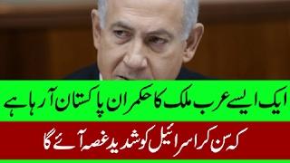 Ayse Arab Mulk Ka Hukmaran Pakistan Aa Raha Hai | ایسے عرب ملک کا حکمران پاکستان آ رہا ہے کہ