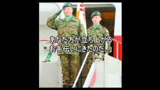 『国旗の重み』サマワー市民と自衛隊員