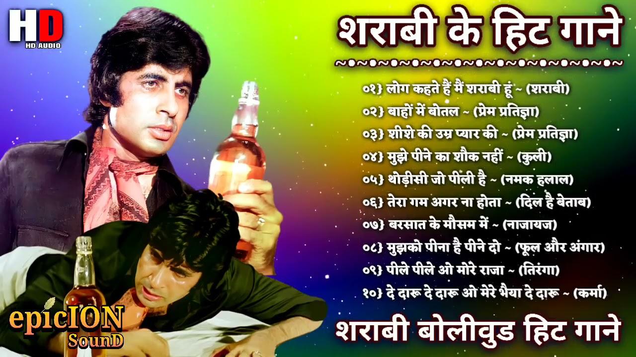 Download शराबी के हिट गाने   शराबी बॉलीवुड हिट गाने   Amitabh Songs   Mithun Songs   Daaru   Lata & Rafi Hits