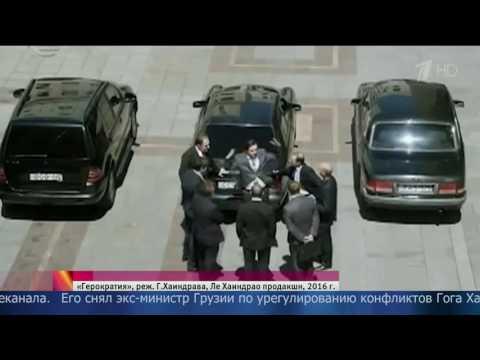 В Грузии начался показ сериала о годах правления Михаила Саакашвили