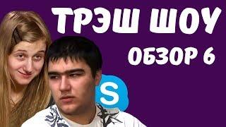 БЕРЕМЕННА В 16 - ОПАСНЫЙ ИНТЕРНЕТ [ТРЭШ ШОУ]