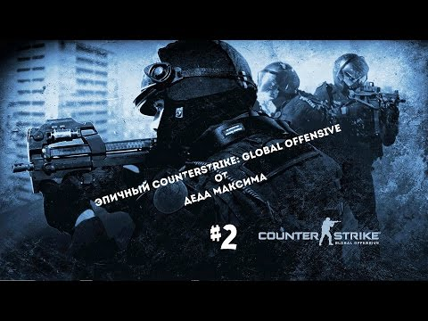 Эпичный Counter-Strike: Global Offensive от Деда Максима (часть 2)