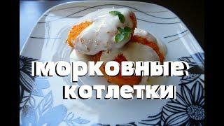 МОРКОВНЫЕ КОТЛЕТКИ для детей/Детская Кухня/