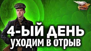 БИТВА БЛОГЕРОВ 2020 - ДЕНЬ 4