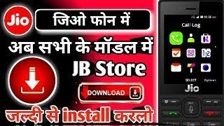 JIO PHONE ME OMNISD AUR JB STORE INSTALL KARE | HOW TO INSTALL