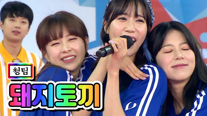 【클린버전】 청팀 - 돼지토끼(양지은, 별사랑, 은가은) ❤화요청백전 2화❤ TV CHOSUN 210504 방송