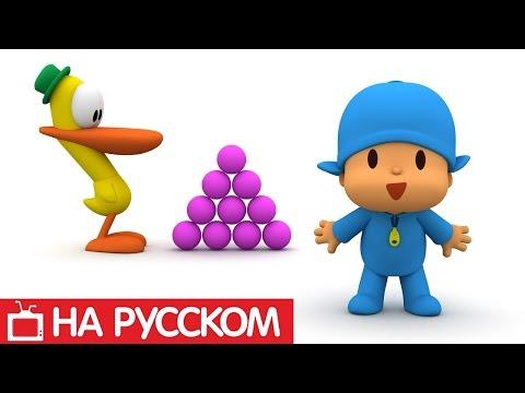 Покойо на русском языке - Pocoyo - Лови, Лула, лови! - Сезон 1 - Серия 5