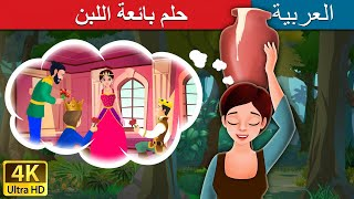 حلم بائعة اللبن | Milkmaid's Dream Story in Arabic | قصص اطفال | حكايات عربية