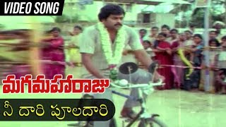 Nee Daari Pooladari Video Song | Maga Maharaju Telugu Movie Video Songs | Chiranjeevi | Suhasini