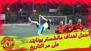 تحدي تقليد أهداف الأندية العالمية ( أجمل أهداف مانشستر يونايتد  !! )