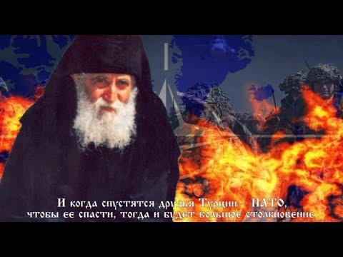 Смотреть Армагеддон - война которая скоро начнётся. Пророчества старца Паисия Святогорца онлайн