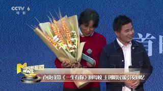 卢庚戌带《一生有你》回母校 主创唱民谣引发回忆【中国电影报道 | 20191202】