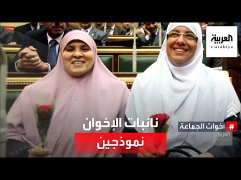 أخوات الجماعة | باحثة في الإسلام السياسي: -نائبات الإخوان في البرلمان كن يمثلن أحد نموذجين