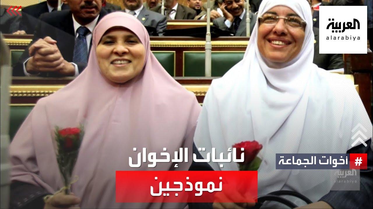 أخوات الجماعة   باحثة في الإسلام السياسي: -نائبات الإخوان في البرلمان كن يمثلن أحد نموذجين  - 21:54-2021 / 9 / 11