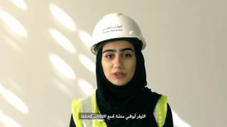 Louvre Abu Dhabi Student Ambassador Programme - برنامج سفراء اللوفر أبوظبي ل