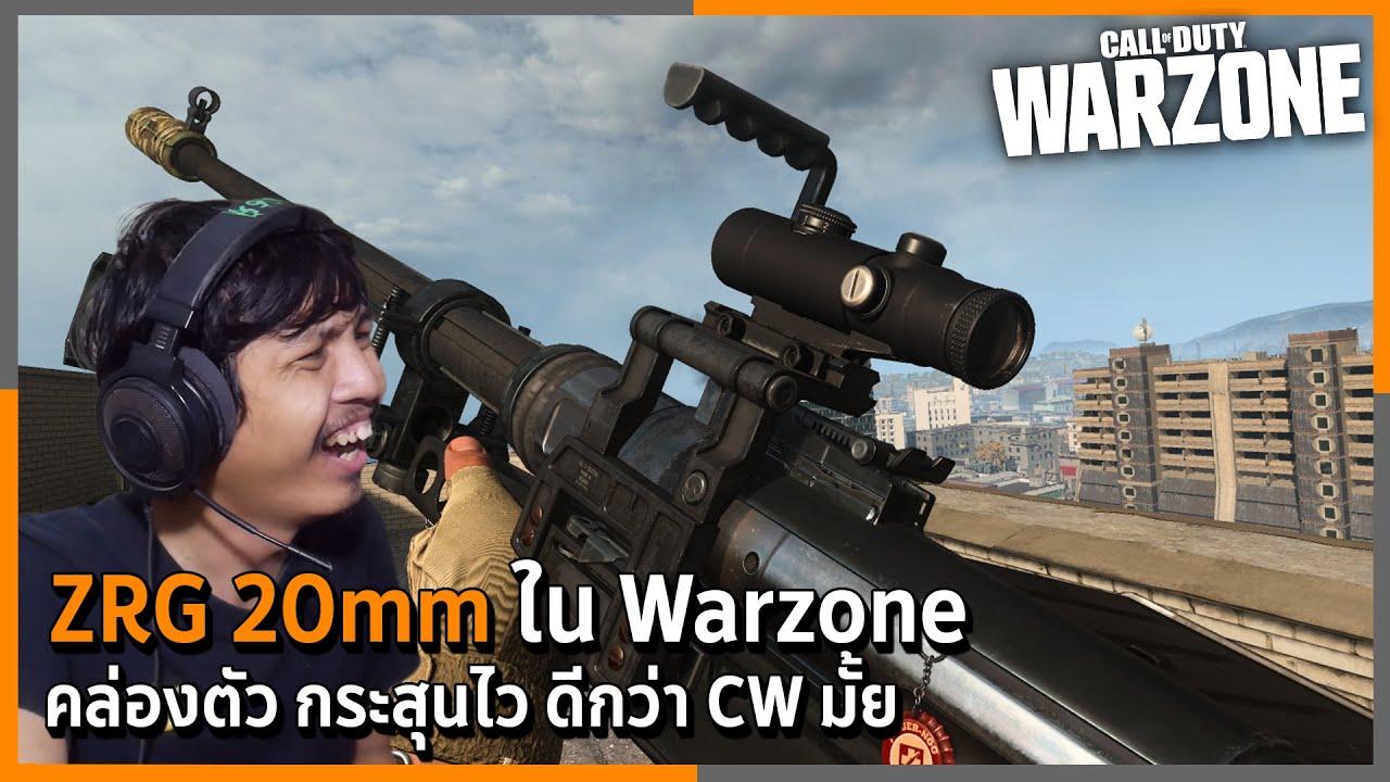 Download ZRG 20mm(NTW-20) คล่องตัวเร็ว กระสุนไว ภาพรวมดีกว่า CW มั้ย? | Call of Duty: Warzone ไทย