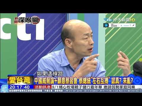 韓國瑜20180626新聞深喉嚨01 談兩岸