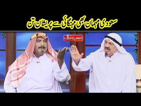 Mehngai Say Saudi