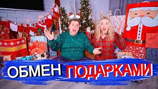 МЕНЯЕМСЯ ПОДАРКАМИ на НОВЫЙ ГОД  Распаковка Новогодних ПОДАРКОВ 2019 челлендж