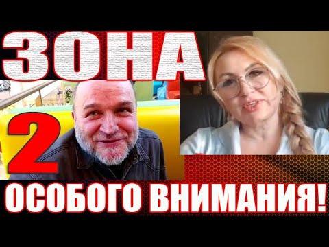 ЗОНА ОСОБОГО ВНИМАНИЯ - 2