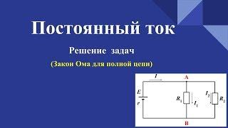 Постоянный ток -  Решение задач. Закон Ома для полной цепи