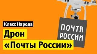 Дрон «Почты России» и Пасха   Класс народа