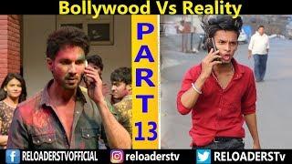 Bollywood vs Reality 13  Expectation vs Reality  RELOADERS TV