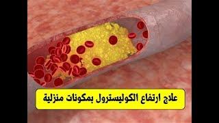 علاج ارتفاع الكوليسترول بدون دواء   علاجات طبيعية لارتفاع الكوليسترول فى الدم