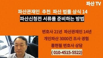파산신청전 서류를 준비하는 방법(홍현필 변호사 직접상담 010-4515-5522)