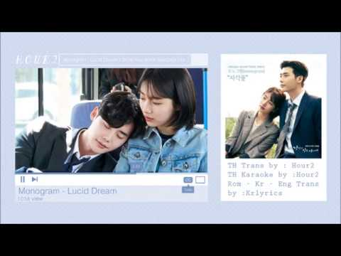[KARAOKE/SUBTHAI] MONOGRAM - LUCID DREAM (While You were Sleeping Ost. pt.6)