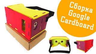 Собираем поролоновый Google Cardboard своими руками(, 2015-06-04T09:14:12.000Z)