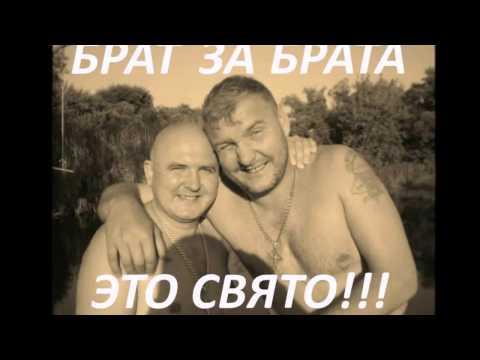 Владислав Медяник и Дмитрий Быковский - Брат