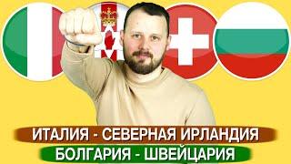 Италия Северная Ирландия Болгария Швейцария Прогноз и Ставка квалификация ЧМ 2022