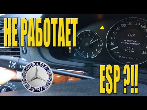 ABS defective + ESP defective + Sevice Brake! (часть1) (W211, 2006г