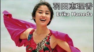 羽田恵理香の画像集です。(はねだ えりか)Erika Hanedaは、東京都中野...