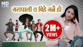 New Nepali Song 2017 ll YESPALI TA BIHE GARNE HO ll Bal B. Rajbanshi Ft. Alisha Rai & Bhimphedi Guys