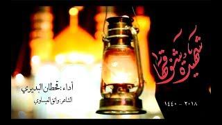 شهيدة شوقها | قحطان البديري | إستشهاد السيدة فاطمة المعصومة - EN SUB - فارسي
