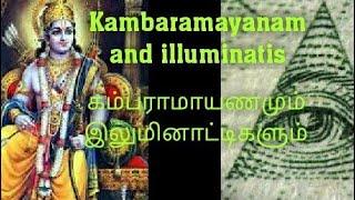 கம்பராமாயணமும் இலுமினாட்டிகளும்  Illuminati  Vishnu