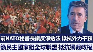 前北約秘書長公開讚:台灣抵抗外力干預 是聰明榜樣 籲民主國家組全球聯盟 抵抗獨裁政權|新唐人亞太電視|20200117