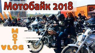 МотоВлог  выставка мотоциклов в Киеве Мотобайк 2018 .