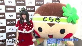 アイドルの小池里奈さんが11月11日、東京都内で行われた自身の「2013年...