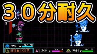 【デルタルーン】戦闘BGM30分耐久 バトル戦闘曲【DELTARUNE】