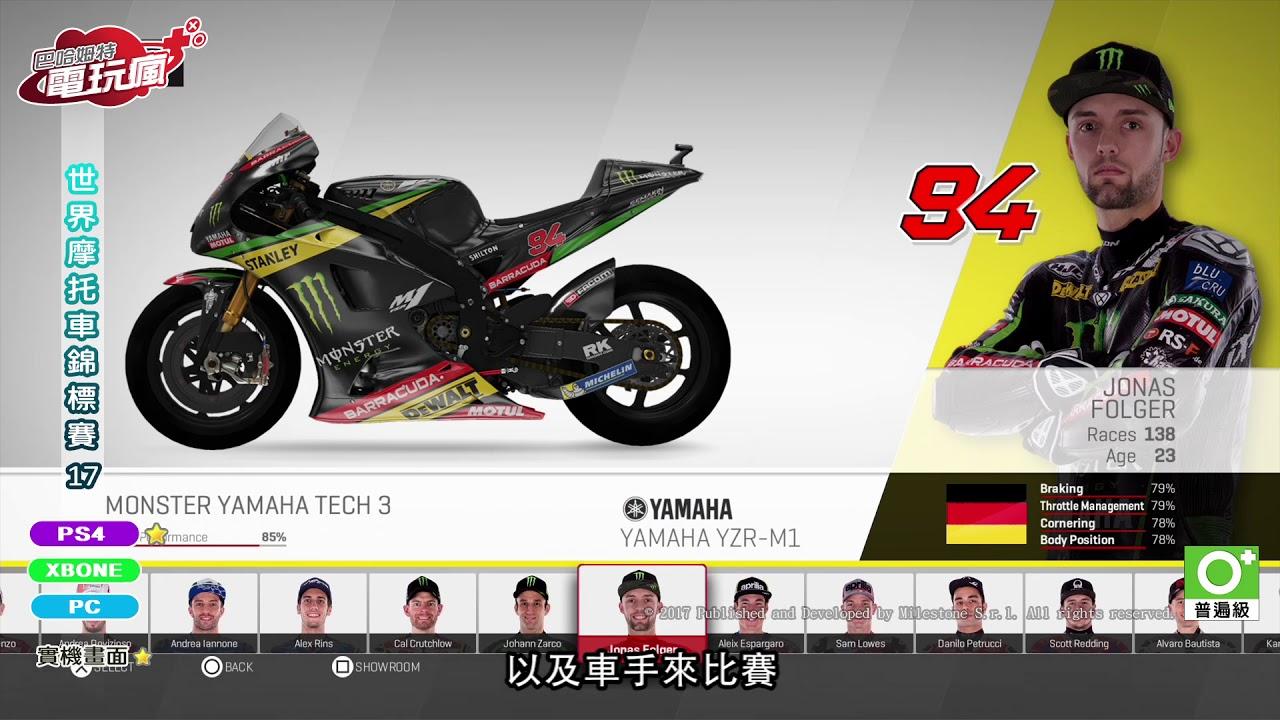 《世界摩托車錦標賽 17 / MotoGP 17》挑選自己喜愛的車手賽道來場飆速競賽吧!已上市遊戲介紹 - YouTube
