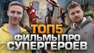 ТОП5 фильмов про Супергероев