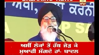 CM Badal Apologizing  over Punjab disturbance