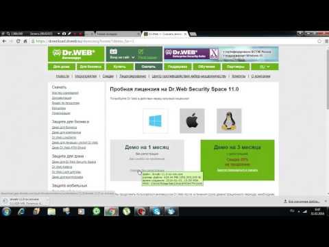 Как скачать DrWeb Pro с официального сайта