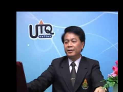 การนิเทศแนวใหม่ UTQ 2201