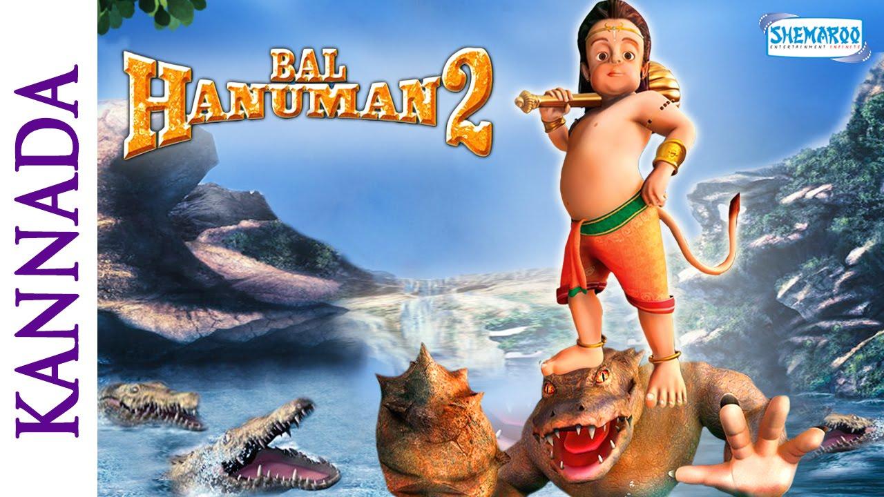 bal hanuman full movie in telugu free download